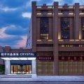 桔子水晶天津滨江道步行街酒店