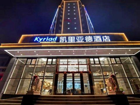 凯里亚德酒店(天津于家堡金融中心店)