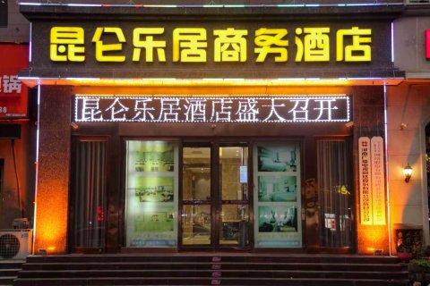 昆仑乐居商务酒店(新乡辉县店)