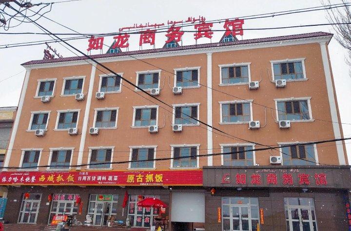 伊宁县如龙商务宾馆