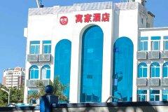 怡莱窝家酒店(厦门明发广场店)