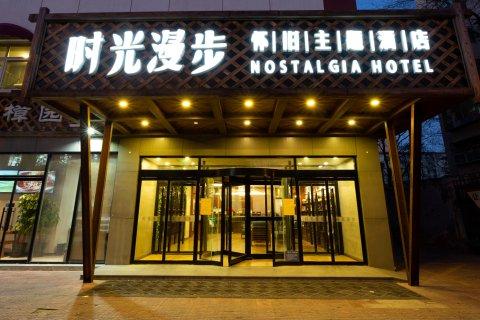 时光漫步怀旧主题酒店(北京三里屯地坛国展中心店)