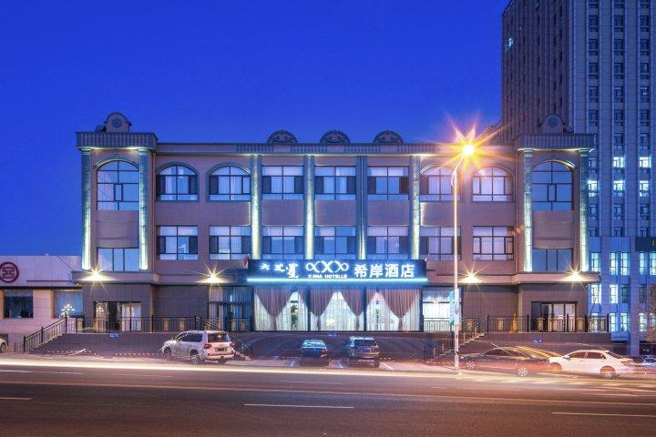 希岸酒店(乌兰察布市政府高铁站店)