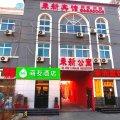 海友酒店(天津华北集团地铁站店)