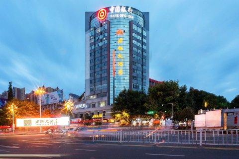 君临大酒店(安顺火车站塔山广场店)