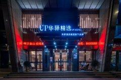 华驿精选酒店(九江九方十里老街店)