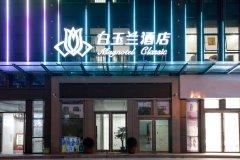 白玉兰酒店(焦作远大时代购物中心店)