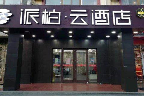 如家派柏·云酒店(北京学院路科技大学店)