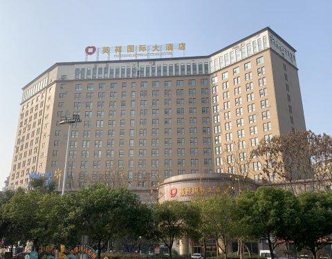 自贡英祥国际大酒店