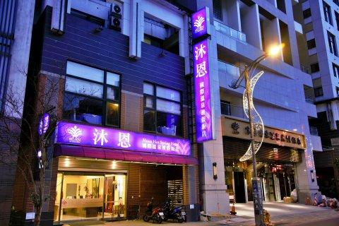 沐恩国际温泉渡假酒店(Muen Hot Spring Hotel)