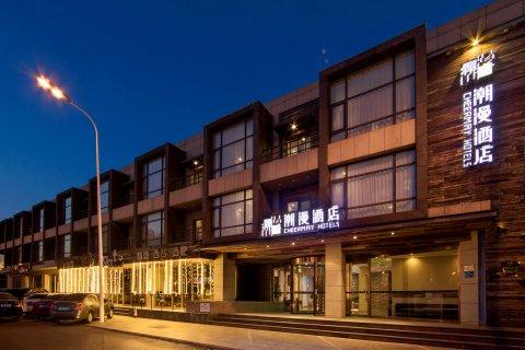 潮漫酒店(天津滨海新区塘沽外滩极地海洋馆店)