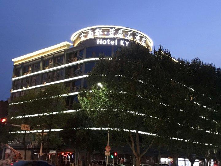 沭阳古南都蓝晶石酒店