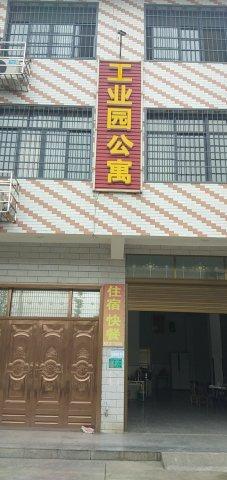 湘乡工业园公寓