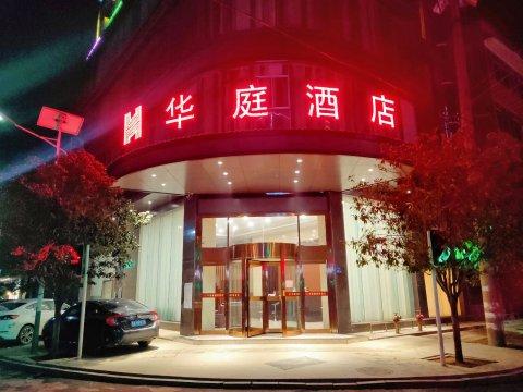 浏阳华庭酒店