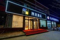 潮漫酒店(北京未来科技城店)