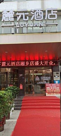 湘乡麓元酒店