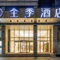 全季酒店(杭州星光大道店)
