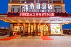 翡丽酒店(阳江平冈店)