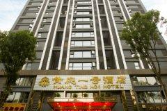 重庆黄庭一号酒店