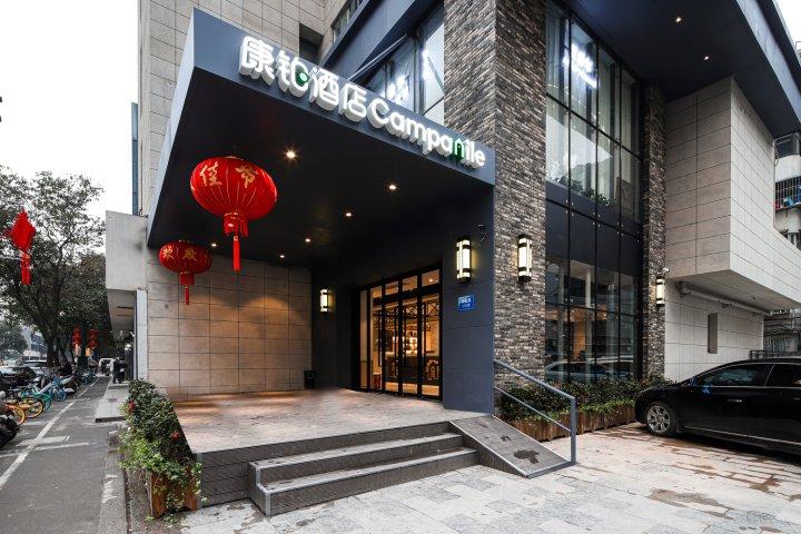 康铂酒店(南京新街口中心店)