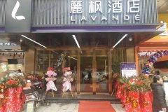 麗枫酒店(湘阴万兴佳亿购物中心店)