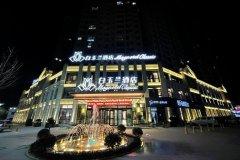 白玉兰酒店(颍上滨河大道店)