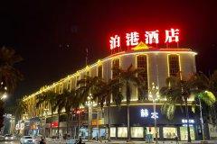 瑞丽泊港酒店