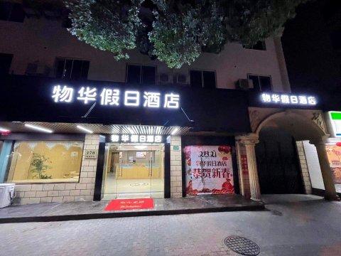 上海物华假日酒店