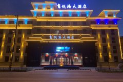 清水悦海大酒店
