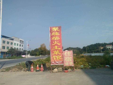 衡山聚缘柴火土菜馆