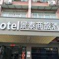 杭州景泰商旅酒店