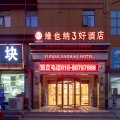 维也纳3好酒店(北京天通苑北地铁站店)