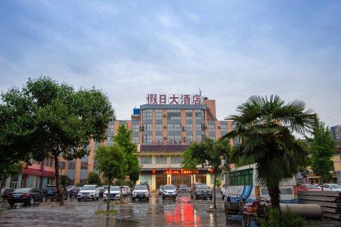 辉县假日大酒店