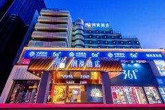 潮漫酒店(三门峡市政府店)