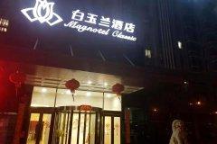 白玉兰酒店(阜宁苏州路店)