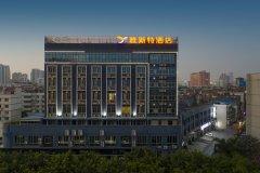 雅斯特酒店(南宁白沙大道步步高店)