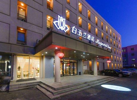 白玉兰酒店(长春会展中心店)