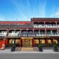 桔子酒店(北京高碑店文化街店)