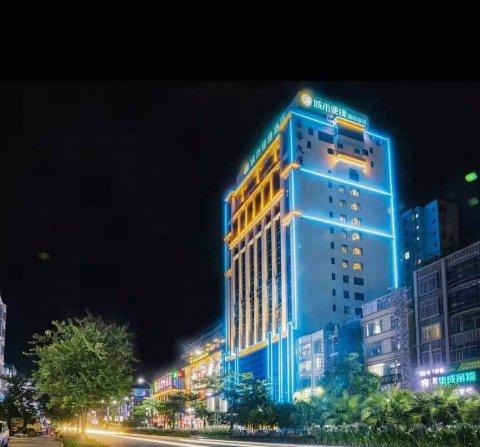 城市便捷酒店(阳江市政府店)