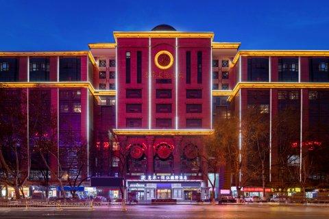 西安惠源·锦江国际酒店