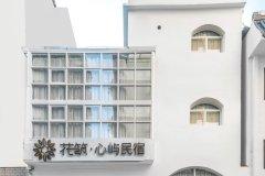 花筑·心屿民宿(潮州古城牌坊街店)