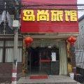 岛尚旅馆(上海陈家镇店)