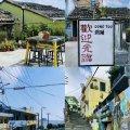 温州朴石清居民宿