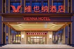 维也纳酒店(通化万达广场店)