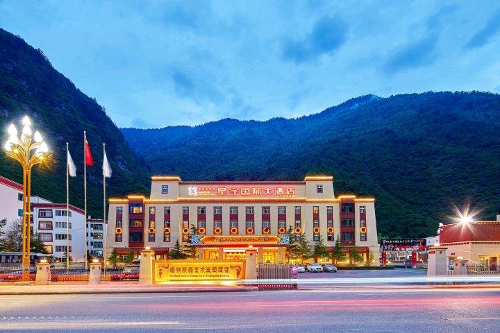 九寨沟星宇国际大酒店