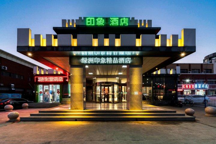 东营绿洲印象精品酒店