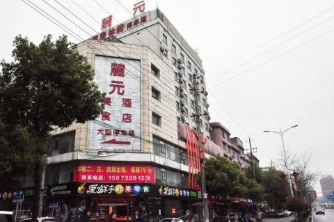 麓元酒店(湘乡火车站店)
