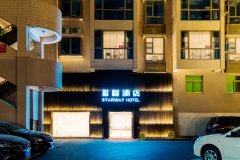 星程酒店(泉州万达店)