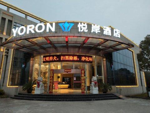 南昌悦岸酒店