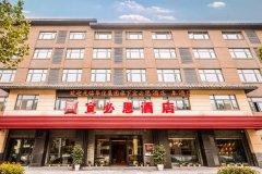 宜必思酒店(鹤壁火车东站店)